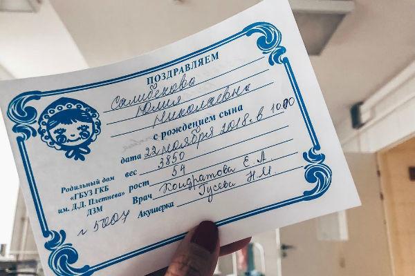 Юля Салибекова показала бирку из роддома