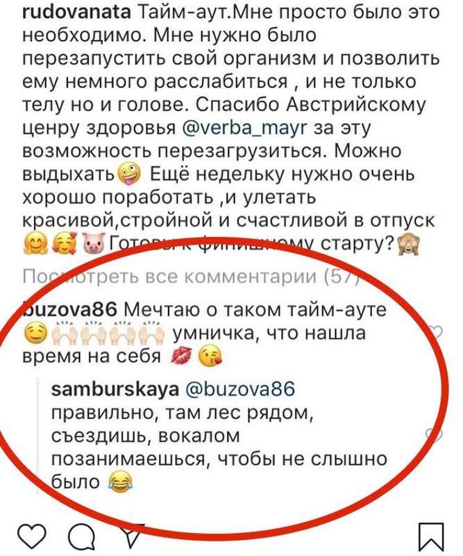 В соцсети Самбурская не удержалась от комментария