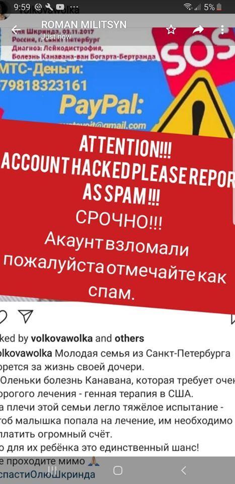Екатерина призывает не верить сообщениям в своем инстаграме