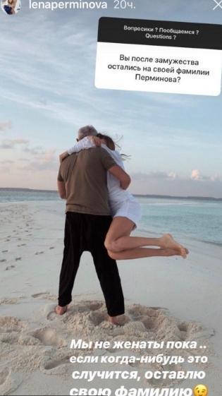 Лебедев и Перминова до сих пор не оформили брак