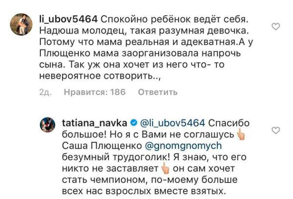 Навка вступилась за сына Рудковской и Плющенко