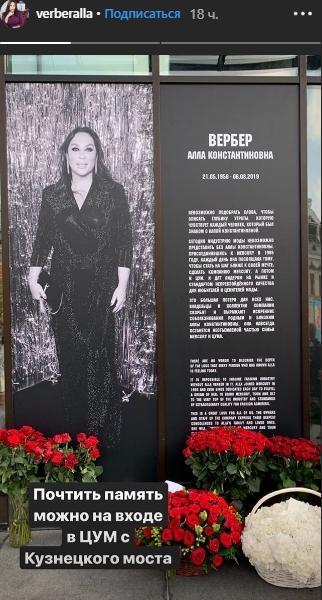 Аллу Вербер похоронят в Торонто