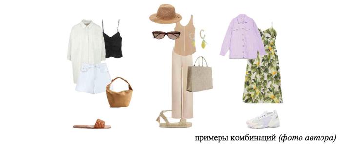 Капсульный гардероб: 5 ошибок при его составлении