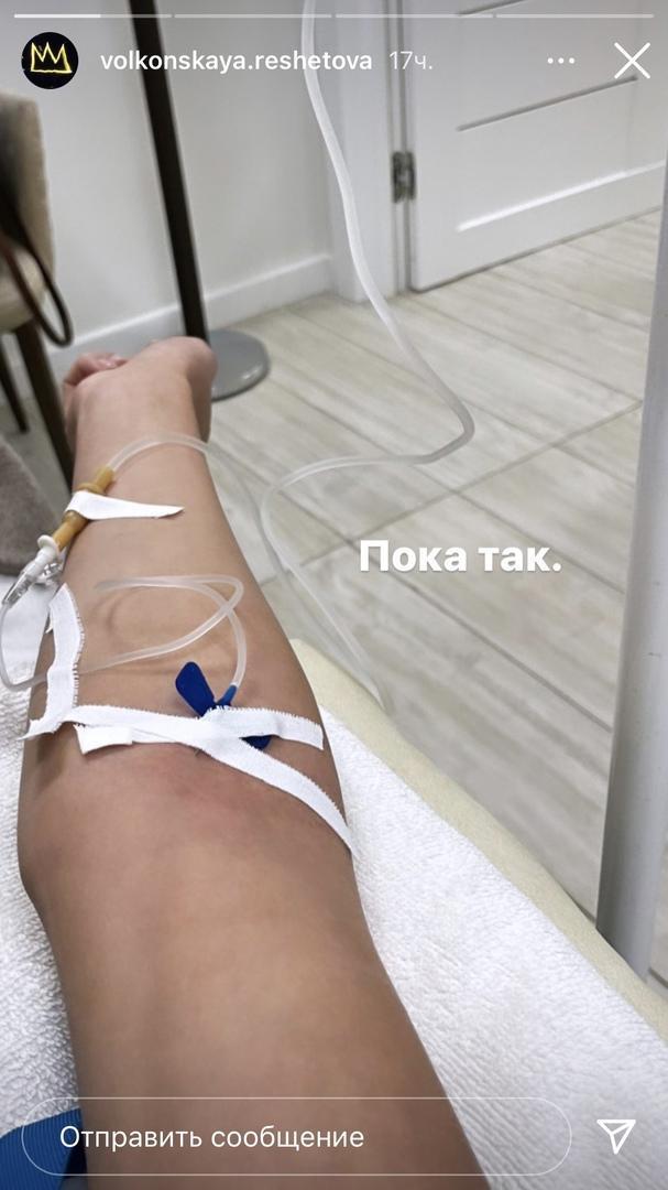 Анастасия Решетова в больничной палате