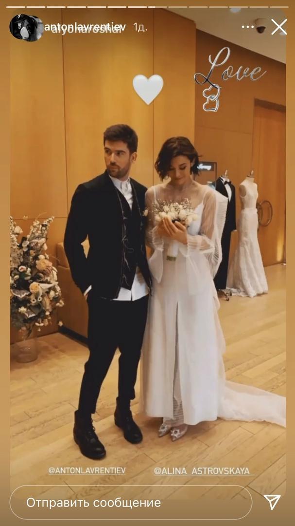 Антон и Алина на церемонии бракосочетания