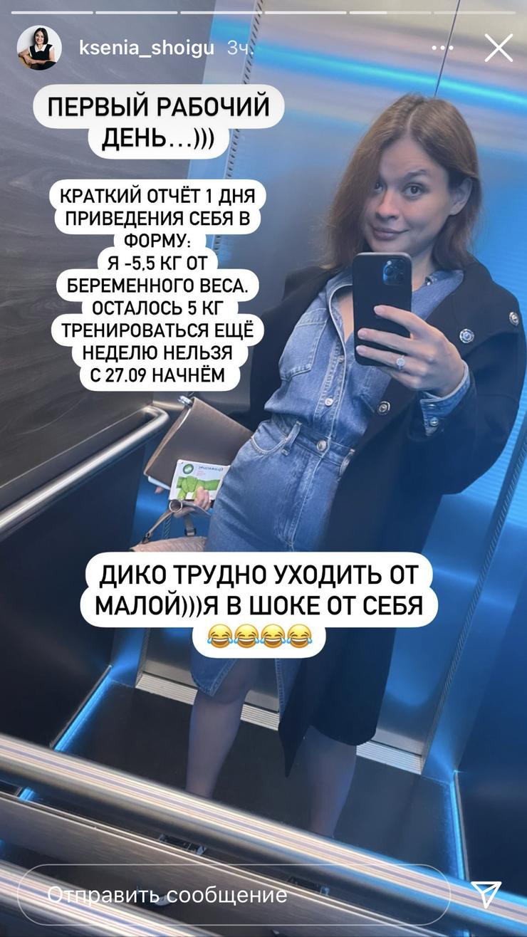 Дочь министра обороны РФ уже вернулась на работу