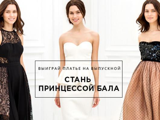 Платье На Выпускной 2021 Ламода
